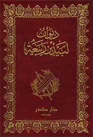 lubaid ibn rabiah poetry