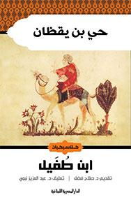 hay-ibn-yaqthan.jpg