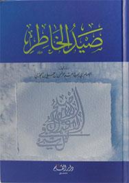ibn-aljawzi-sayd-alkhawater.jpg